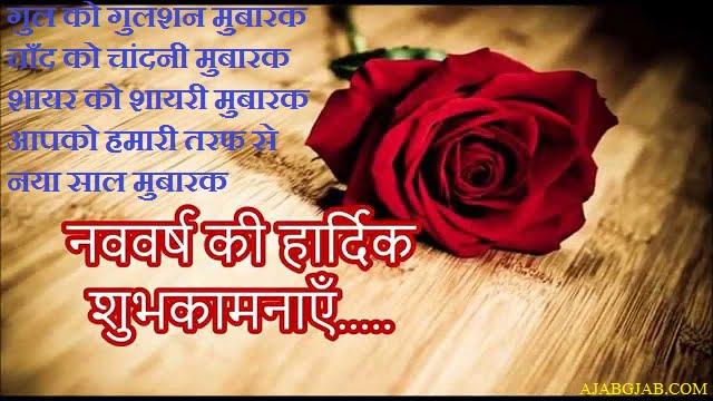 Haapy New Year Shayari In Hindi