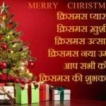 क्रिसमस शुभकामना संदेश | Happy Christmas Wishes in Hindi