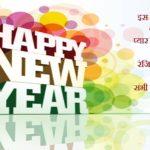 हैप्पी न्यू ईयर शायरी | Happy New Year Shayari