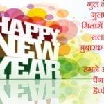 नव वर्ष शुभकामना संदेश | Happy New Year Wishes in Hindi