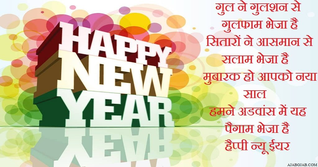 Happy New Year Wishes in Hindi | New Year Wishes in Hindi ...