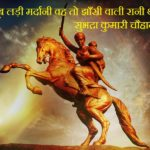 खूब लड़ी मर्दानी वह तो झाँसी वाली रानी थी – सुभद्रा कुमारी चौहान