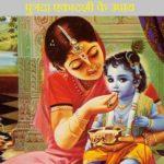 पुत्रदा एकादशी के उपाय | Putrada Ekadashi Ke Upay