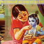 Putrdaa Ekadashi Vrat Katha