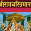 Sankatmochan Chaupaiyan