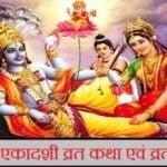 Saphala Ekadashi Vrat Katha