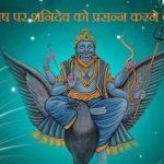 शनि प्रदोष पर शनिदेव को प्रसन्न करने के उपाय | Shani Pradosh Ke Upay