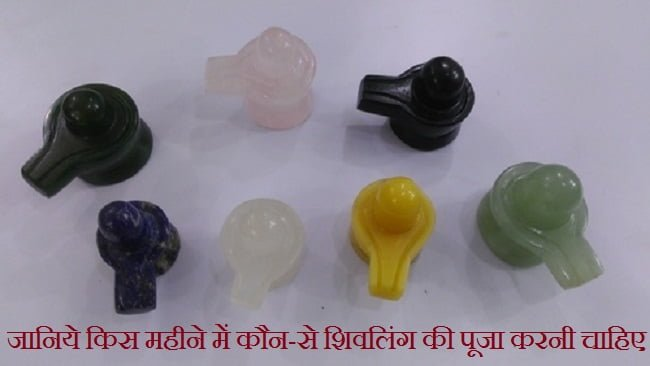 Shivling Measures According To Shri Ling Puran