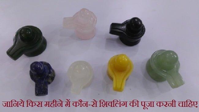 Shivling Measures According To Shri Ling Puran