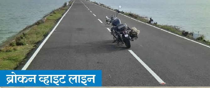 Means Of Road Marking And Line in Hindi