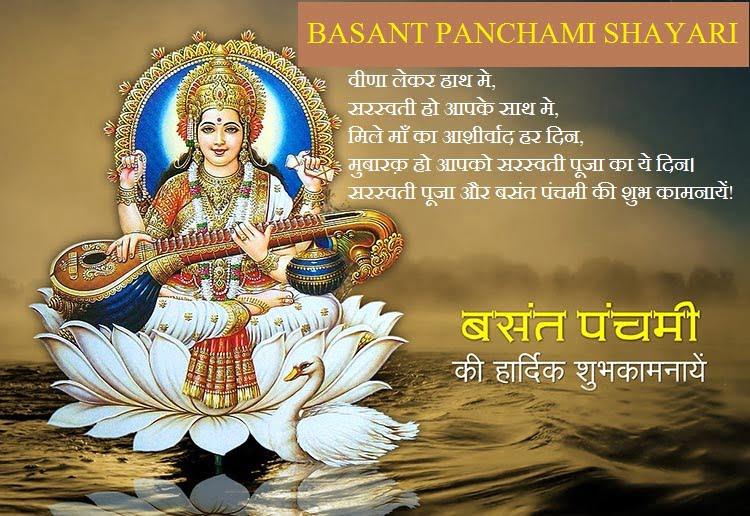 Basant Panchami Shayari in Hindi
