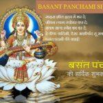 बसंत पंचमी शायरी  | Basant Panchami Shayari