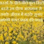 बसंत पंचमी शुभकामना संदेश | Basant Panchami Wishes in Hindi