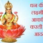 धन की देवी लक्ष्मी को आकर्षित करती है ये आदतें