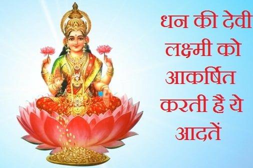 Devi Lakshmi Ko Aakarshit Karne Ke Upay