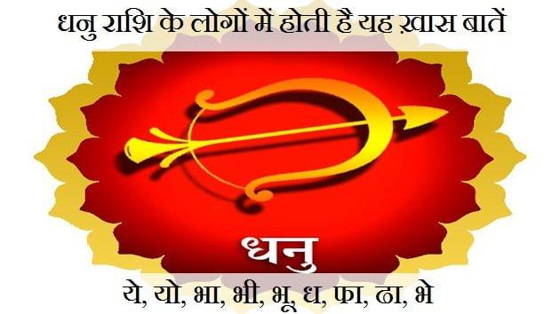Dhanu Rashi In Hindi