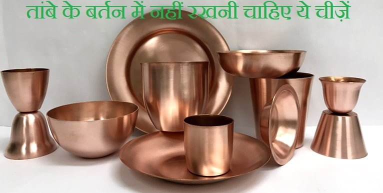 Do Not Keep These Items In Copper Vessel