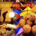 Facts About Makar Sankranti in Hindi