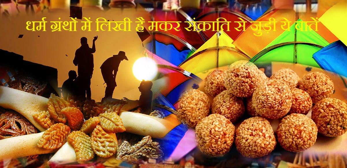 Facts About Makar Sankranti in Hindi