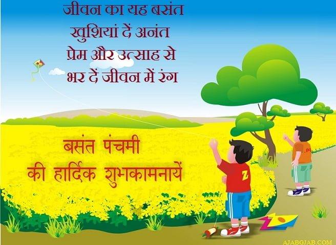 Happy Basant Panchami In Hindi