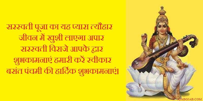 Basant Panchami Wishes in Hindi
