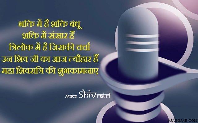 Happy Maha Shivratri Wishes in Hindi