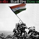 झंडा गीत | Jhanda Geet | विजयी विश्व तिरंगा प्यारा | Vijayi Vishwa Tiranga Pyara