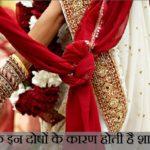 कुंडली के इन दोषों के कारण होती है शादी में देरी