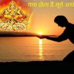 क्या होता है सूर्य उत्तरायण | Kya Hota Hai Sury Uttarayan