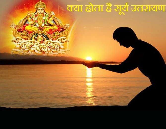 Kya Hota Hai Sury Uttarayan
