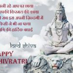 Maha Shivratri Wishes In Hindi