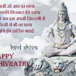 महा शिवरात्रि शुभकामना संदेश | Maha Shivratri Wishes In Hindi