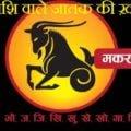 Makar Rashi in Hindi