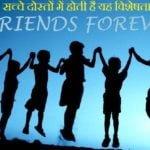 सच्चे दोस्तों में होती है यह विशेषताएं | Qualities Of True Friends
