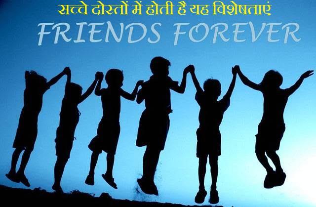 Qualities Of True Friends