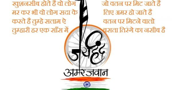 Republic Day Shayari 1