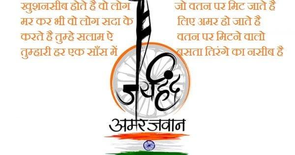 Republic Day Shayari 1