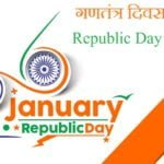 गणतंत्र दिवस शायरी | Republic Day Shayari