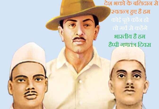Republic Day Shayari Hindi