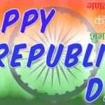 गणतंत्र दिवस शुभकामना संदेश | Republic Day Wishes In Hindi