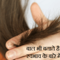 Samudrika Shastra For Hair in Hindi