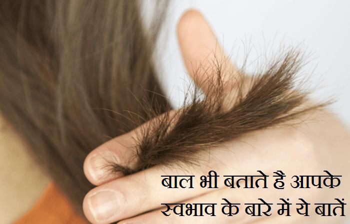 Samudrika Shastra For Hair in Hindi