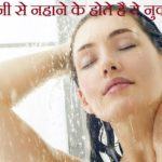 Side Effects Of Hot Water Bath