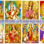 देवी-देवताओं की मूर्ति या तस्वीर घर में लगाते वक़्त ध्यान रखें ये बातें