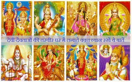 Vastu Tips For God Goddess Pictures & Photos