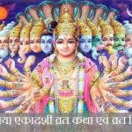विजया एकादशी व्रत कथा एवं व्रत विधि | Vijaya Ekadashi Vrat Katha