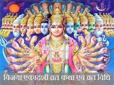 Vijaya Ekadashi Vrat Katha In Hindi