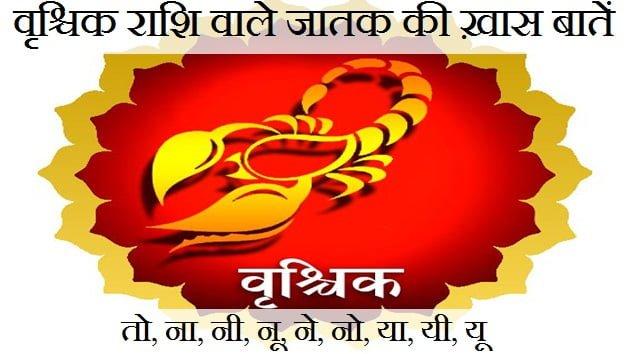 Vrishchik Rashi In Hindi