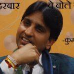 Kumar Vishwas- We Bole Darbar Sajao We Bole Jaykar Lagao | कुमार विश्वास- वे बोले दरबार सजाओ वे बोले जयकार लगाओ