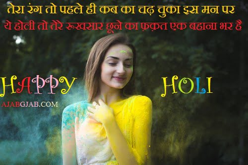 Latest 2 LINE HOLI SHAYARI